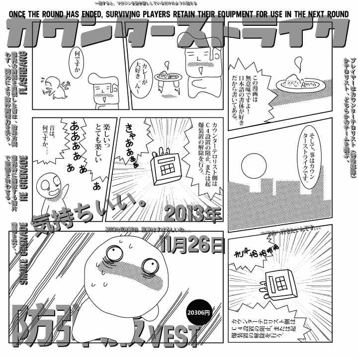 Kami Weapon Comic